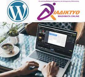 3-Ωρες WordPress Βασική Εκμάθηση