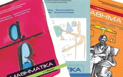 Μαθηματικά Γυμνασίου 1-1 ( Ιδιαίτερο διάρκειας 50΄)