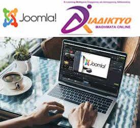 3-Ωρες Joomla Βασική Εκμάθηση